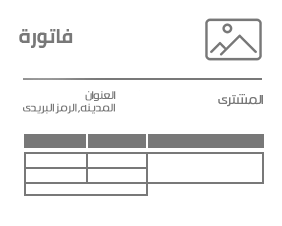 جميع نماذج الفواتير برنامج فواتير عربي